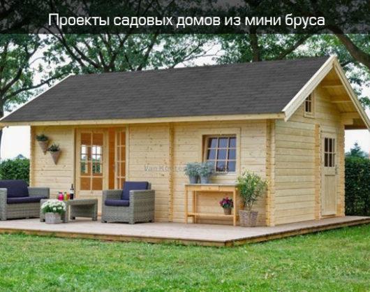 Проекты садовых домов из мини бруса