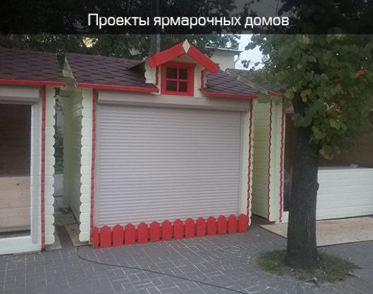Проекты ярмарочных домов